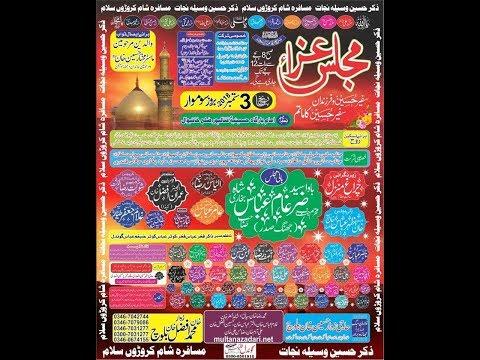 Live Majlis 3 Sep 2018 I ImamBargah Hussainia Qatal Pur