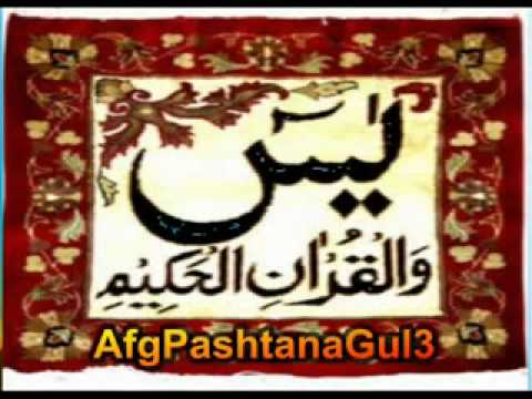 Heart Of Quran Sharif Yasin Sharif With Pashto Translation Part1 Of Full!!! - Yo.flv video