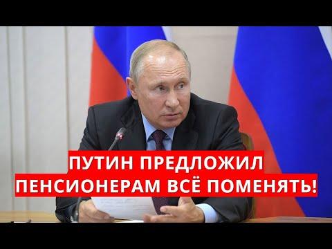 Путин предложил пенсионерам всё поменять!