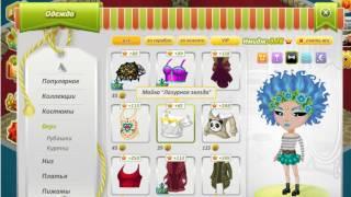 Как Бесплатно Купить Одежду В Аватарии