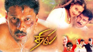 Vikram Tamil Super Hit Movies # Tamil Action Movies # Dhill Full Movie HD # Tamil Movies