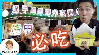【台湾旅行】逢甲美食 逢甲夜市必吃的7樣美食 Travel in Taiwan
