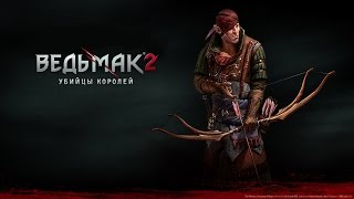 Прохождение The Witcher 2 Assassins of Kings за Йорвета Серия 3