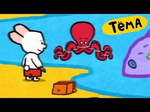 Рисунки Тёмы : Нарисуй осьминога! Обучающее видео мультфильм для детей