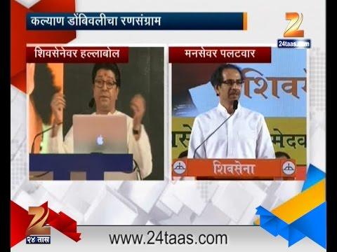 KDMC Election : Raj Thackeray And Uddhav Thackeray on Savarkar Smarak