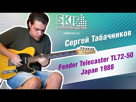 Fender Telecaster TL72-50 Japan 1988