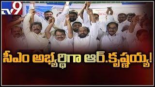 BLF declares R.Krishnaiah as CM candidate for Telangana