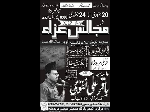 Live Majlis 22 Jan 2019 | Imam Bargah Haweli Mureed Shah Multan