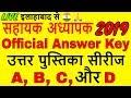 Lagu सहायक अध्यापक answer key A,B,C,D super tet official answer key 2019up teacher 69000tetuptetctet