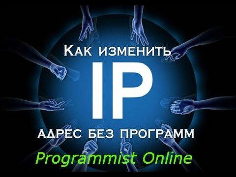 как изменить ip адрес компьютера видео