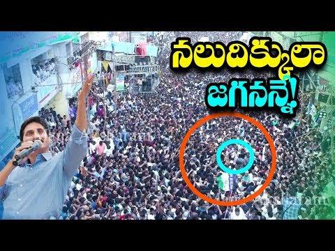 YS Jagan Padayatra Continues in Vijayanagaram | Huge Response | Praja Sankalpa Yatra | Mana Aksharam