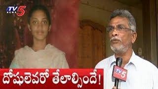 అయేషామీరా హత్యకేసు రీఓపెన్ చేయాలన్న హైకోర్ట్.! | High Court Says Reopen Ayesha Meera Case