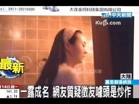勁爆老媽拍女兒洗澡 上網代徵男友