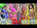 Aadivasi Dance Beat 2018 || Aadivasi Group Dance Remix Beat || Bhatiya DJ Gudi Kheda