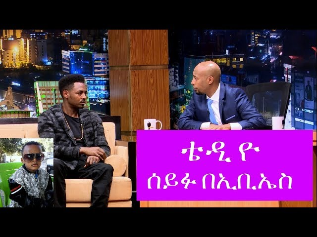 Seifu on Ebs Interview with Teddy Yo