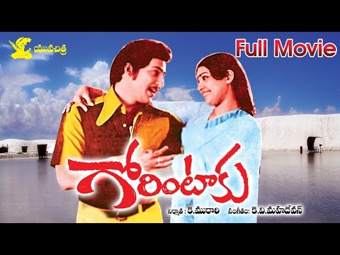 Gorintaku Full Length Telugu Movie || Shobhan Babu, Sujatha || Dvd Rip.. video