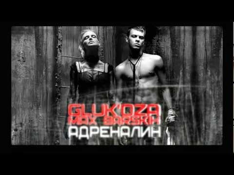 Глюк'oZa Feat. Макс Барских - Адреналин (Премия Муз-ТВ) [AUDIO]