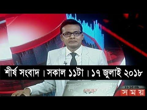 শীর্ষ সংবাদ | সকাল ১১টা | ১৭ জুলাই ২০১৮ | Somoy tv News Today | Latest Bangladesh News