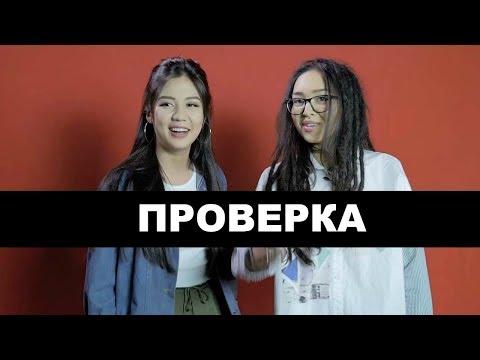 АЙЖАНА И НУРА // ПРОВЕРКА (Часть 1)