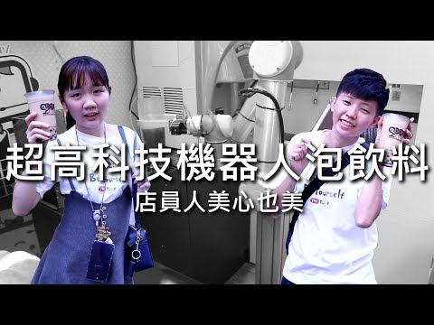 [chu喝] 超高科技機器人泡飲料!【BABO ARMS】台北東區
