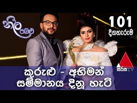 Neela Pabalu | Episode 101 | Sirasa TV 27th September 2018