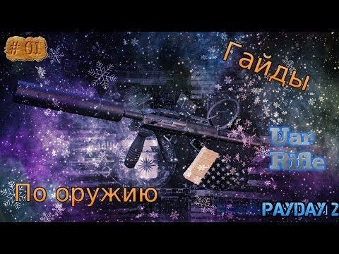 Гайд по Оружию #1 Uar rifle [Payday 2]