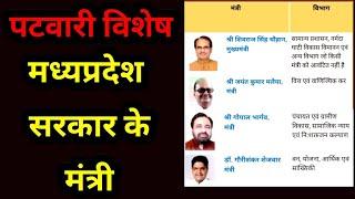 मध्यप्रदेश सरकार के मंत्री || Ministers of Government of Madhya Pradesh