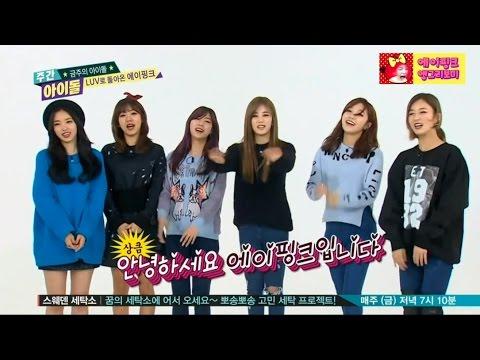 141203 주간아이돌 에이핑크 full 버전 - Weekly Idol : Apink [720/FULL]