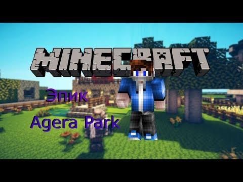 Agera Park | Эпичные моменты | Эпик | Эпичные килы | MineCraft