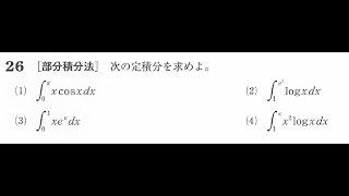 部分積分法と定積分【高校数学Ⅲ】