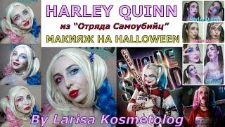 Одевалки и макияж харли квинн