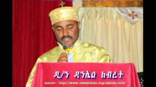 D/n Daniel Kibert - Ethiopian Orthodox Tewahdo Church Sermon