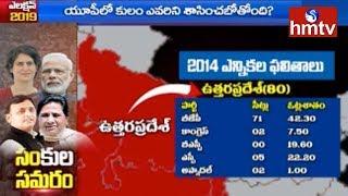 2014 లో ఏ ఏ పార్టీ ఎన్ని సీట్లు సాధించింది? | ఇప్పుడు వ్యూహాలేంటి? | Election 2019 | hmtv