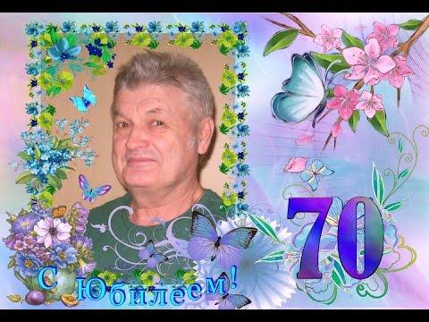 Поздравления к 70 летию отцу 79