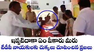 ఇప్పటిదాకా మీరు ఏం పీకారని నిలదీసిన ప్రజలు | Common People Fires On TDP Leaders | Top Telugu Media