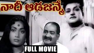 Poola Rangadu - Naadee Aada Janme - Telugu Full Length Movie - Nandamuri Taraka Ramarao(NTR),S V Rangarao,Jamuna