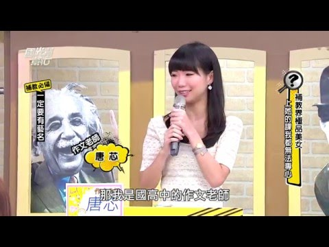 台綜-國光幫幫忙-20151224 補教界極品美女!上她的課我都無法專心!