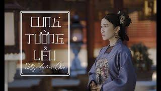 [Vietsub+pinyin] Cung tường liễu - Lý Xuân Ái《Diên Hy công lược OST》  宮牆柳 - 李春嬡《延禧攻略》插曲