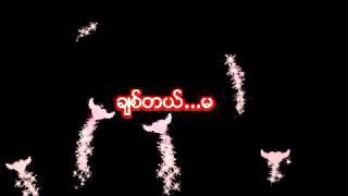 myanmar ma ma song 2014