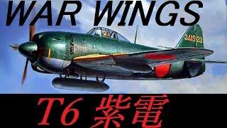 【実況】【WAR WINGS】紫電(初乗り)【T6】 42.78 MB