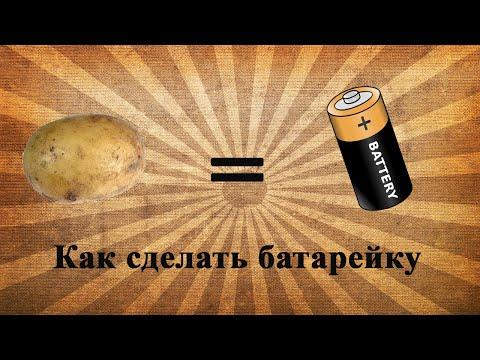 Как из одной батарейки сделать две