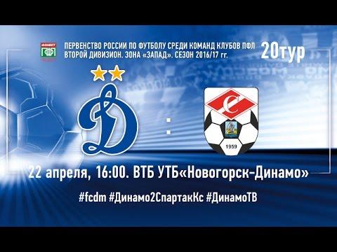 «Динамо-2» vs «Спартак-Кострома» - Live!