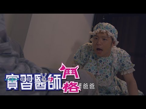 台劇-實習醫師鬥格-EP 356