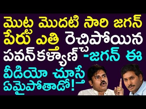 Pawan Kalyan Comments On Jagan Mohan Reddy In Porata Yatra