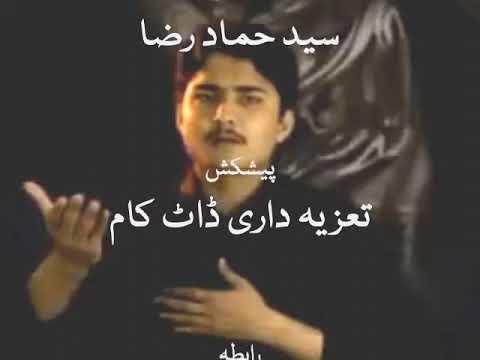 Meri Sakina Ko Neend Aa Rahi Hai Syed Raza Abbas Zaidi  With High Volume video