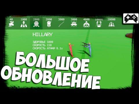 ТРАМП ПРОТИВ ХИЛАРИ ⏩ Totally Accurate Battle Simulator #7