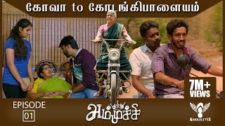 Ammuchi | Season 01 - EP 01 - Goa VS Kodangipalayam | Tamil Web Series | #Nakkalites