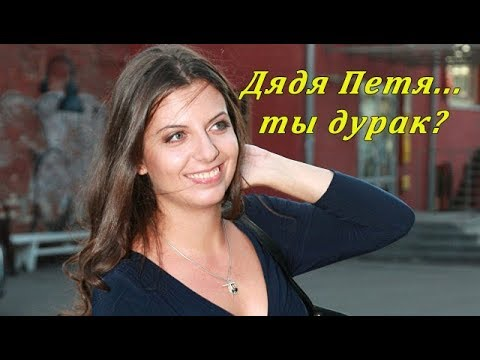 Симоньян высмеяла Порошенко за знание русского языка