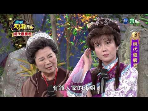 0429現代嘉慶君-華視天王豬哥秀