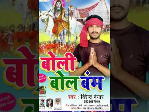 Boli bol bum new song 2017.. Singer birendra byar.